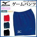 ミズノ スポーツウエア ゲームパンツ V2MB6204 MIZUNO バレーボールパンツ ベーシックタイプ 【レディース】