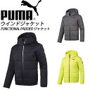 プーマ ウインドジャケット Functional Padded JKT PUMA 839220 マルチスポーツ【メンズ】