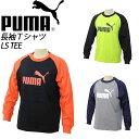 プーマ 長袖Tシャツ LS Tee PUMA 839777 マルチスポーツ【ジュニア】