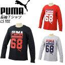 プーマ 長袖Tシャツ LS Tee PUMA 839794 マルチスポーツ【ジュニア】
