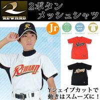 レワード 野球ウエア 2ボタンメッシュシャツ JUS20 REWARD Yシェイプカットで腕の動きをスムーズに! 【ジュニア】の画像