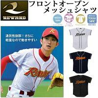 レワード 野球ウエア フロントオープンメッシュシャツ UFS107 REWARD ベースボールシャツ 軽量 通気性抜群! 【ピンメッシュ】の画像