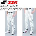 エスエスケイ ユニフォームパンツ ストライプロングパンツ UP002L SSK 野球