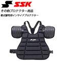 エスエスケイ プロテクター ソフトボール審判用インサイドプロテクター UPNP100 SSK