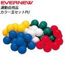 EVERNEW (エバニュー) その他の競技 玉入れ EKA483 カラー玉セットPU 運動会 体育用品