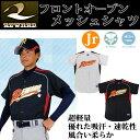 レワード 野球ユニフォームウエア フロントオープンメッシュシャツ JV53 REWARD 超軽量 風合い柔らか ワイドカット 【ジュニア】