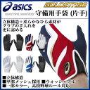 アシックス 野球アクセサリー ゴールドステージ 守備用手袋(片手) BEG171 asics 立体構造+柔らかなひら素材 【片手】【一部カラー高校野球対応】