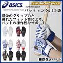 アシックス 野球 バッティング 手袋 両手 高校野球対応 BEG17S asics