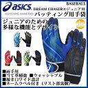 アシックス バッティンググローブ 少年用バッティング用手袋 BEG26J asics 【ジュニア】【両手用】