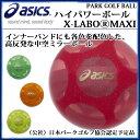 アシックス パークゴルフ ボール ハイパワー 中空 高反発 GGP306 asics
