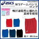 asics (アシックス) バレーボール パンツ XW2738 W'Sゲームパンツロング 吸収速乾 【レディース】