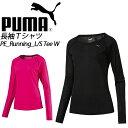 プーマ 長袖Tシャツ PE_Running_L/S Tee W PUMA 514868 スポーツアパレル【レディース】