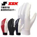 エスエスケイ 野球 守備用手袋 水洗い可能 高校野球対応カラー 合成皮革×合成繊維 BG1003S SSK