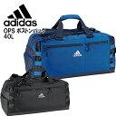 アディダス スポーツバッグ OPS ボストンバッグ 40L 遠征や合宿に最適な大容量タイプ adidas MKS58