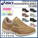 アシックス ウォーキングシューズ TDW725 ハダシウォーカー ワイド asics【レディース】