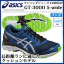 アシックス メンズ ランニングシューズGT-3000 5-wide TJG953 asics 男性用 ワイドモデル マラソンシューズ