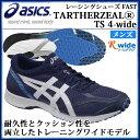 アシックス ランニングシューズ TJR286 asics ターサージール ワイドモデル【メンズ】