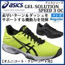 アシックス テニスシューズ ゲルソリューションスピード 3 OC TLL768 asics【オムニ・クレーコート兼用】【メンズ】