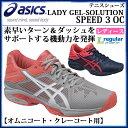 asics アシックス テニスシューズ ソフトテニスシューズ LADY GEL-SOLUTION SPEED 3 OC レディゲルソリューションスピード レディ...