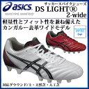 asics アシックス サッカースパイク シューズ DS LIGHT 2-wide ディーエスライト メンズ 男性用 足幅 幅広 TSI744 フットボールシューズ