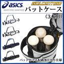 アシックス 野球 ベースボール バッグ・ケース BEB170 バットケース (3本用) エナメル