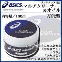 アシックス メンテナンス用品 マルチクリーナー&オイル 万能配合型 BEO501 asics ベースボールグッズ 【内容量/100ml】