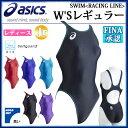 アシックス レディース 競泳水着 W'Sレギュラー ASL101 asics 水泳 女性用 FINA認可モデル (ジュニアサイズにも対応)