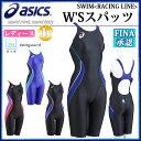 asics アシックス スイミングウェア 競泳用水着 W'Sスパッツ レディース 女性用 ジュニア 子供用 ASL103