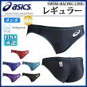 アシックス メンズ 競泳水着 レギュラー ASM101 asics 男性用 スイミング FINA認可モデル (ジュニアサイズにも対応)