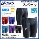 アシックス メンズ 競泳水着 スパッツ ASM102 asics 男性用 スイミング FINA認可モデル (ジ