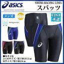 アシックス メンズ 競泳水着 スパッツ ASM103 asics 男性用 スイミング FINA認可モデル (ジュニアサイズにも対応)