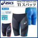 アシックス メンズ 競泳水着 TI スパッツ ASM502 asics 水泳 男性用 FINA認可モデル