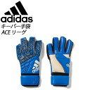 アディダス キーパー手袋 ACE リーグ adidas BPG78 サッカー
