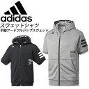 アディダス スウェットシャツ 半袖フードフルジップスウェット adidas DJG55【メンズ】