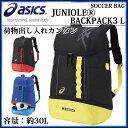 アシックス アクセサリー JUNIOLE?BACKPACK3 L EBA621 asics ボール収納 サッカー専用バックパック リュック