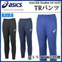 アシックス サッカー パンツ メンズ ロング トレーニング ジャージ XST278 asics