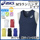 ネコポス アシックス メンズ トレーニングウエア M'Sランニングシャツ XT1038 asics 男性用 陸上 ランニング (ジュニアサイズにも対応)