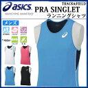 アシックス メンズ トレーニングウエア PRA SINGLET XT6375 asics 男性用 プラクティス用ランニングシャツ