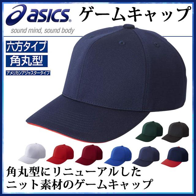 アシックス野球キャップ帽子アメリカン角丸型アジャスターニットBAC025asics