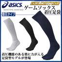 アシックス 野球 ソックス 足袋型 着圧 靴下 ゴールドステージ BAE512 asics