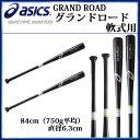 アシックス 野球 軟式用木製バット GRAND ROAD グランドロード BB1012 asics 84cm/750g平均