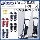 アシックス 少年野球 キャッチャー用品 ジュニア軟式用レガー...