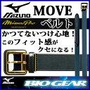 MIZUNO (ミズノ) 野球・ソフト アクセサリー ベルト 12JY5V03 バイオギア MOVEベルト (スムース) 伸縮性 ストレッチ