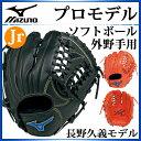 ミズノ ジュニアソフトボール グラブ プロモデル 長野久義モデル 1・2号ボール対応 1AJGS16940 MIZUNO 外野手用 サイズ:M