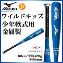 ミズノ 少年野球 軟式用金属製バット ワイルドキッズ 1CJMY12860 MIZUNO ミドルバランス 60cm/平均420g