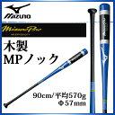 ミズノ 野球 ノックバット 木製 ミズノプロ MP 90cm 平均570g 1CJWK12390 MIZUNO