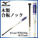ミズノ 野球 ノックバット 木製 合板 91cm 平均550g 練習用 1CJWK12491 MIZUNO