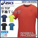 アシックス ランニング シャツ メンズ 半袖 ウエア トレーニング 吸汗速乾 142597 asics