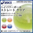 アシックス グラウンドゴルフ ハイパワーボール ストレート クリア GGG331 asics ストレ...
