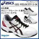asics (アシックス) テニス シューズGEL-VELOCITY 2 OC TLL733